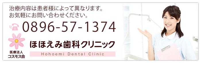 治療内容は患者様によって異なります。お気軽にお問い合わせください。0896-57-1374 医療法人コスモス会 ほほえみ歯科クリニック