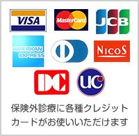 保険外診療に各種クレジットカードがお使いいただけます。