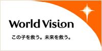 World Vision この子を救う。未来を救う。