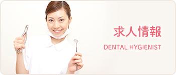 求人情報(歯科衛生士)