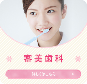 審美歯科について、詳しくはこちら。